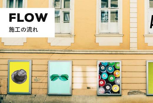 FLOW 株式会社シュウエイ 北九州の看板(サイン)製作