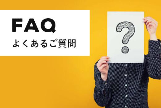 FAQ 株式会社シュウエイ 北九州の看板(サイン)製作